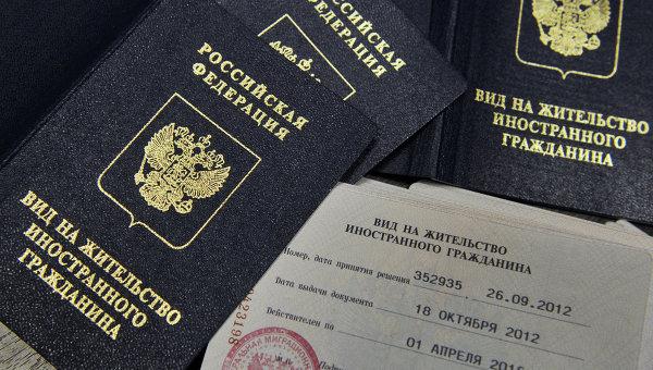 Получение вида на жительство в РФ