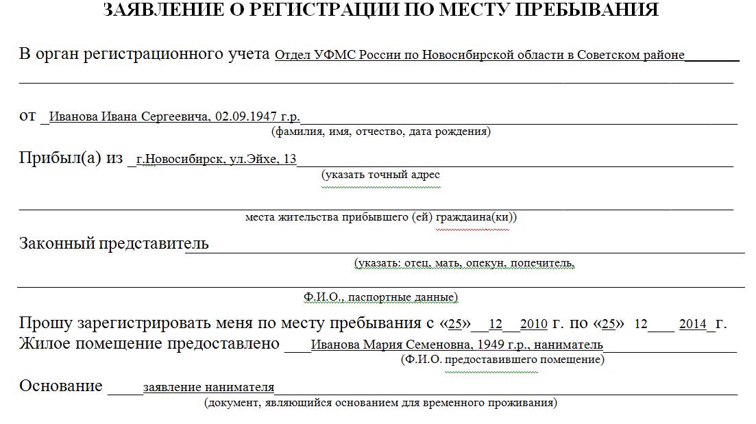 Свидетельство о регистрации по месту жительства: образец
