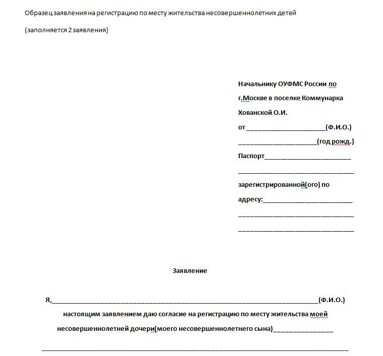 Образец заявления на регистрацию по месту жительства несовершеннолетних детей