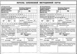 Изображение - Документы для прописки (регистрации по месту жительства) dokumentyi-dlya-propiski-1