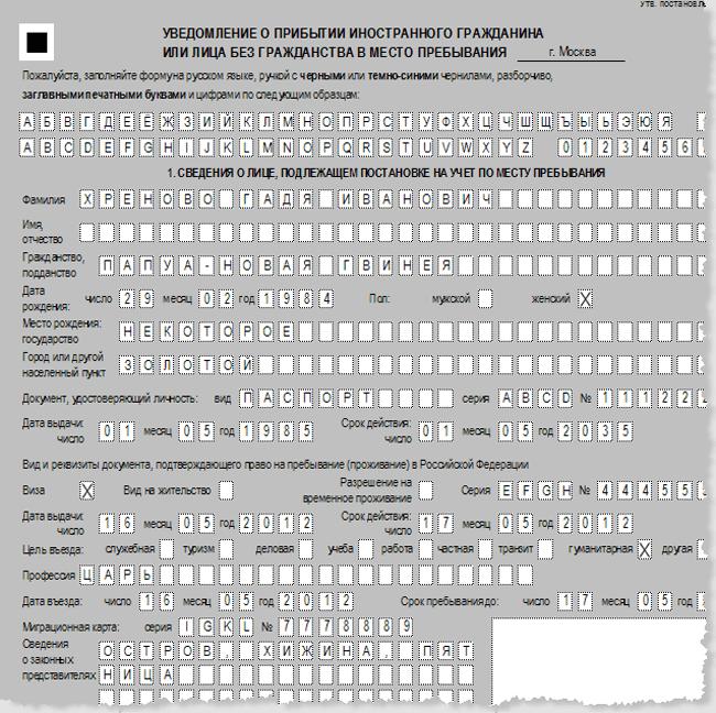 Образец заполнения бланка Регистрации Иностранного Гражданина