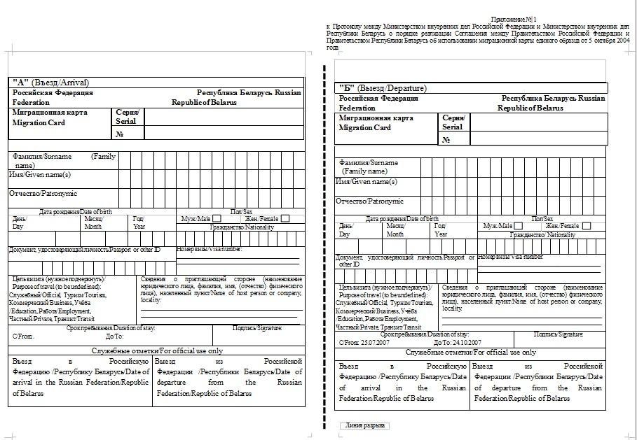 Бланк квитанции на оплату пошлины за замену водительских прав