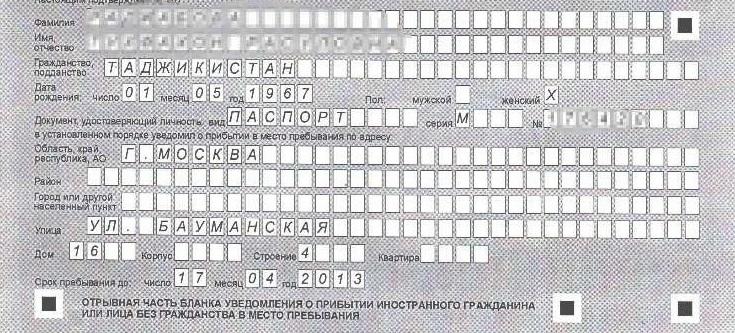 Как проверить легальность регистрации в москве для граждан снг