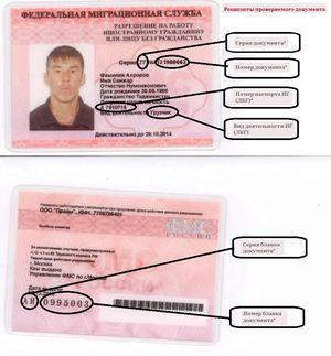 patent-na-rabotu-v-2018 1