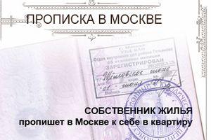 Сколько стоит прописка в москве