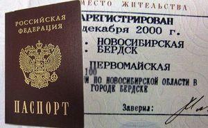 Паспорт и прописка