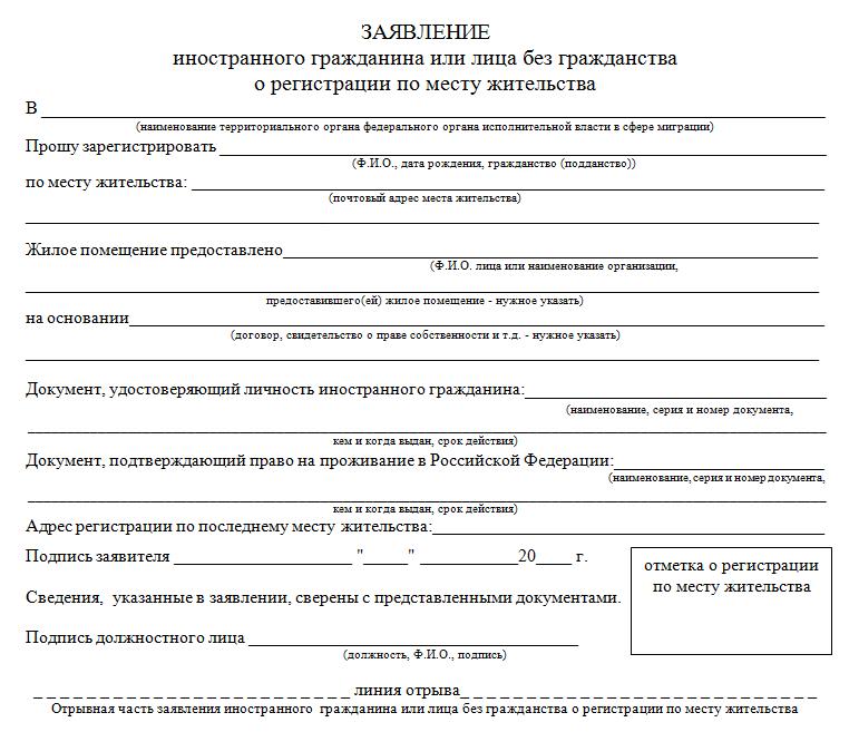 Бланк заявления о регистрации иностранного гражданина