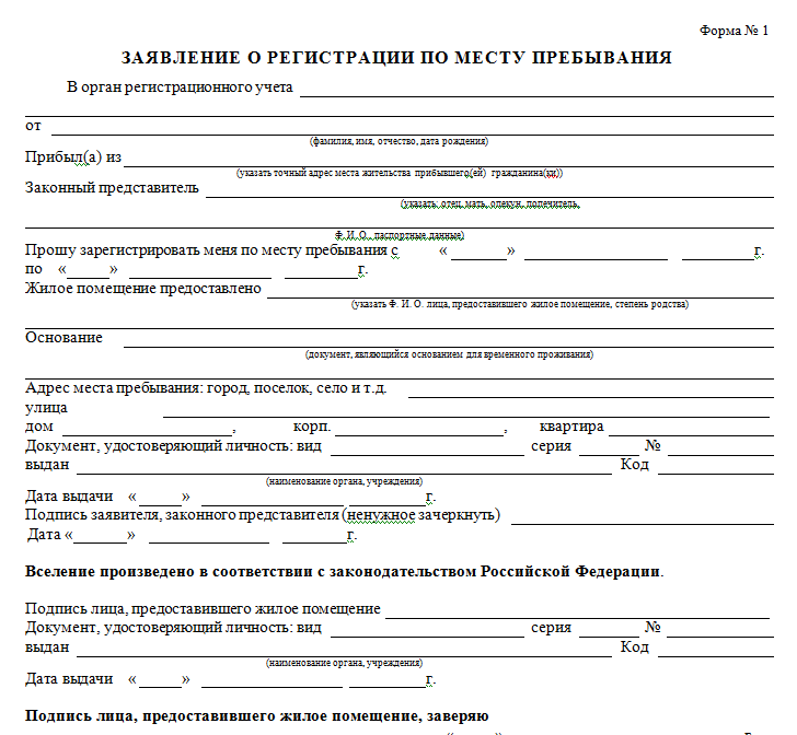 Бланк временной регистрации для граждан рф