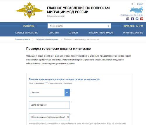 База данных регистрации по месту жительства
