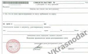 Бланк регистрации по месту пребывания