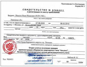 Регистрация для иностранных граждан в москве быстро