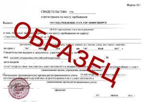 Временная регистрация в Санкт-Петербурге