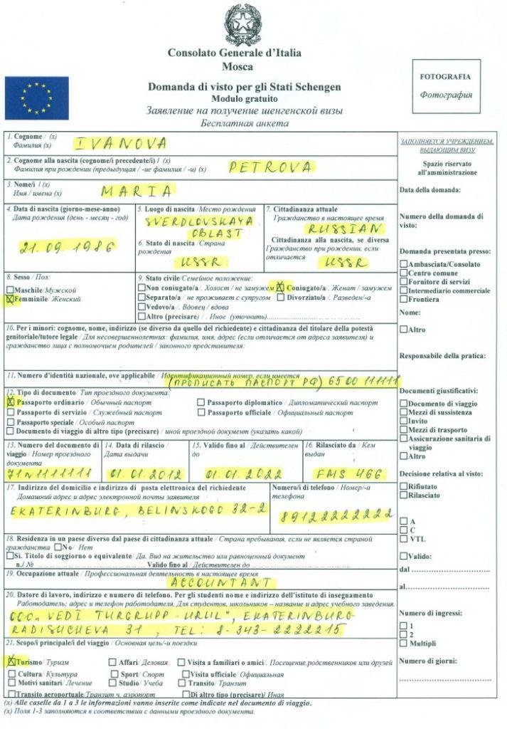 Анкета на шенгенскую визу в Италию