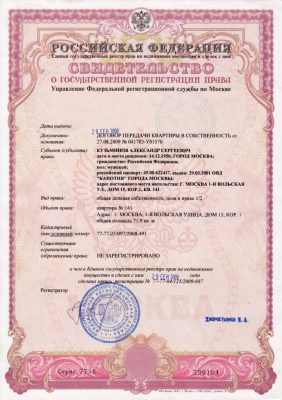 Изображение - Как узнать прописку человека по паспортным данным Svidetelstvo-o-prave-sobstvennosti-na-kvartiru-282x400
