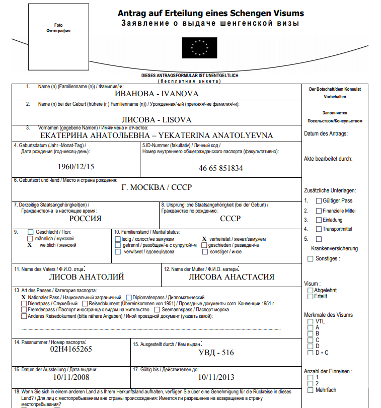 1 Образец заполненной анкеты для шенгенской визы