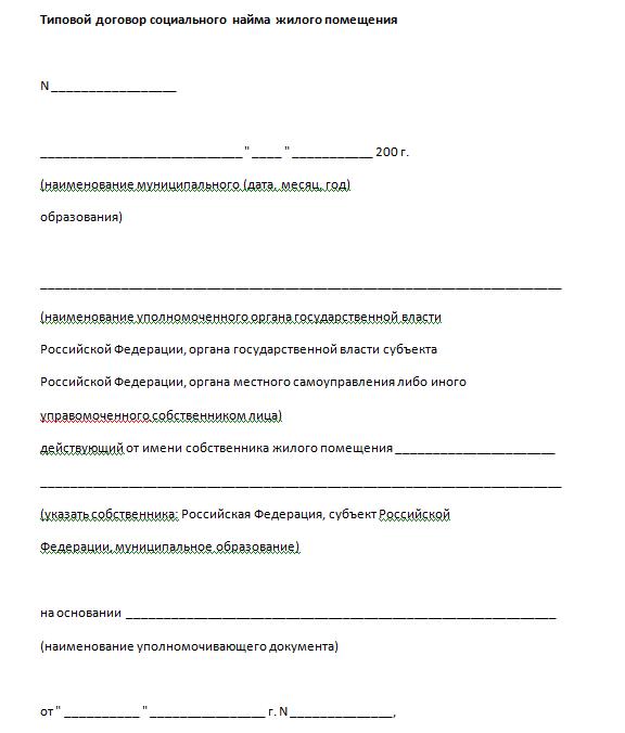 Изображение - Прописка без права на жилплощадь – особенности и регламент dogovor
