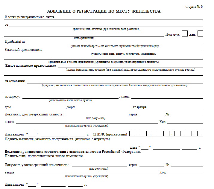 Изображение - Какие документы надо менять при смене прописки, как поменять прописку в паспорте forma----6