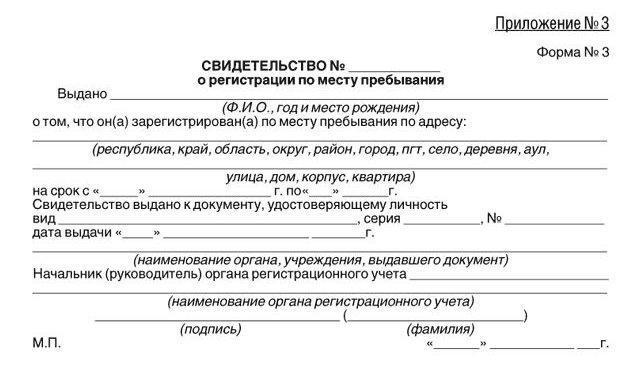 Изображение - Какие документы нужны для прописки ребенка forme----3