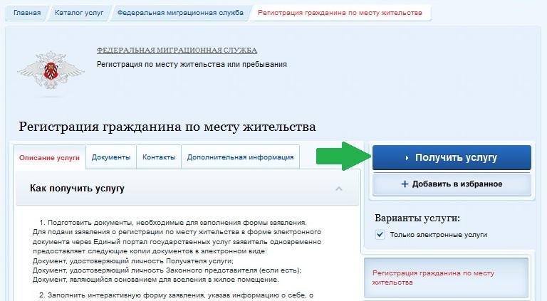 Изображение - Какие документы надо менять при смене прописки, как поменять прописку в паспорте gosuslugi