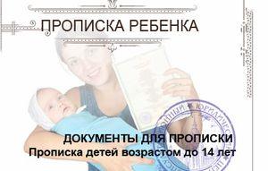 Прописка при рождении ребенка