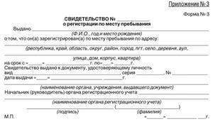 Разрешение на временную регистрацию от собственника образец
