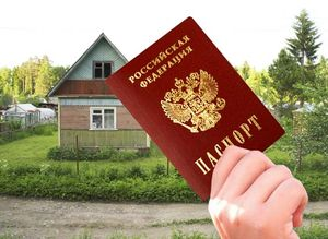 Паспорт и дачный дом