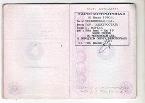 Какие страницы паспорта нужно копировать для загранпаспорта