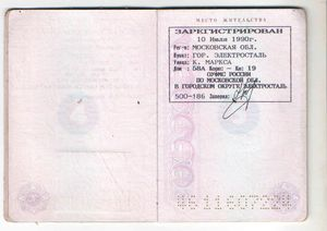 Штамп в паспорте