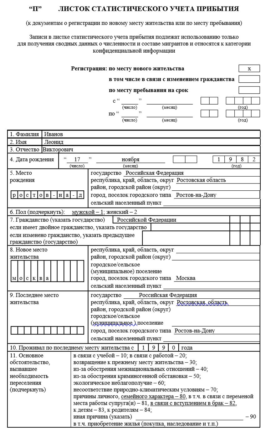 Образец заполненного листка статистического учёта прибытия
