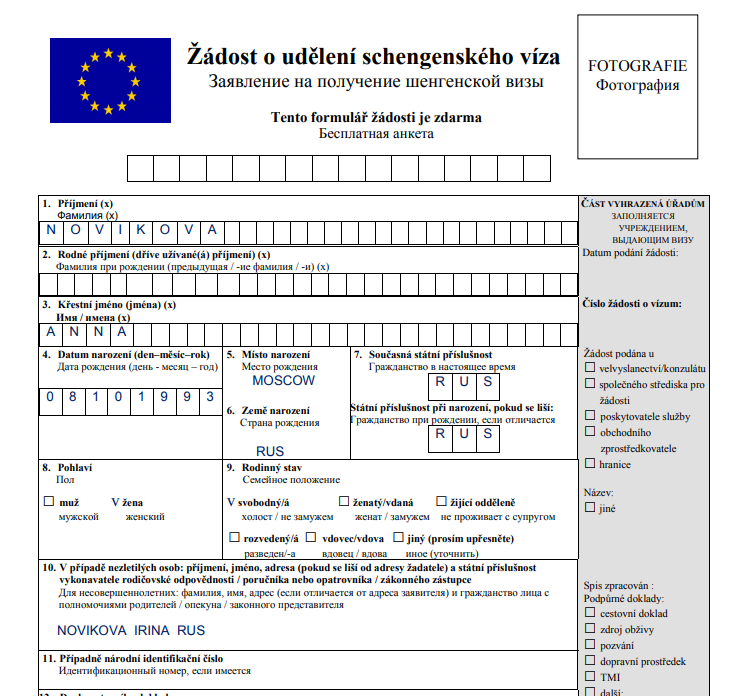Образец заполнения Анкеты – заявление на визу в Чехию для детей