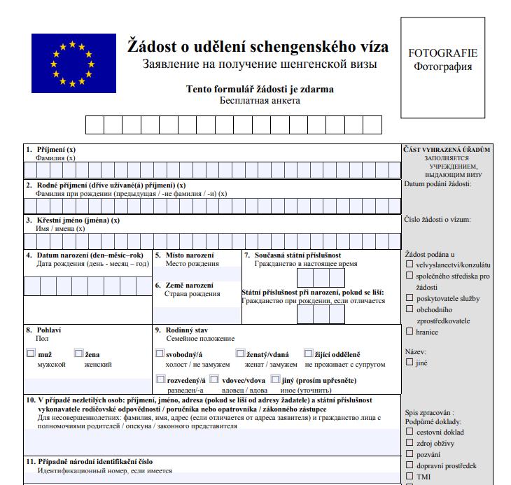 Анкета – заявление на шенгенсую визу в Чехию