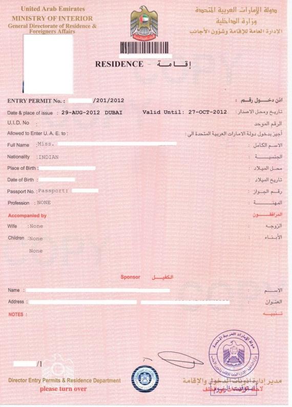 Бланк резидентской визы