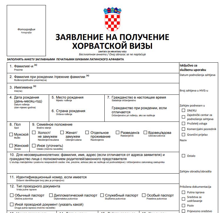 Бланк анкеты на визу в Хорватию