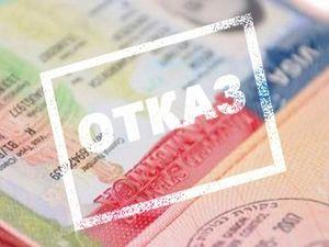 Отказ на визу