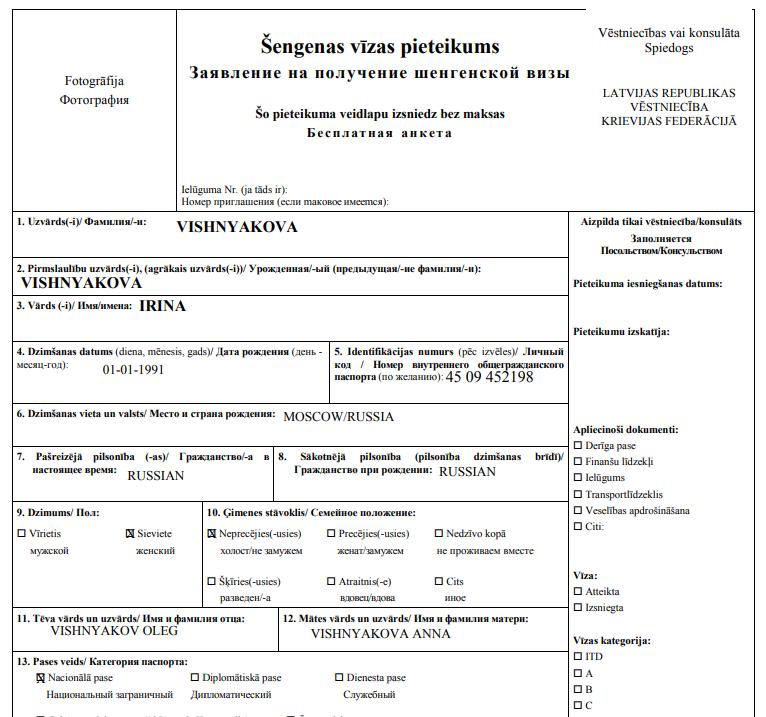 Образец заполнения шенгенской анкеты на визу в Латвию
