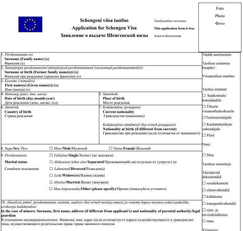 Образец заполненной анкеты на визу в Эстонию