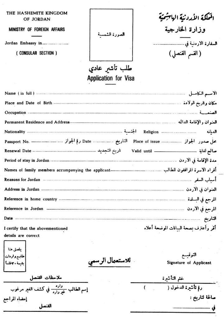 Анкетный бланк на визу в Иорданию
