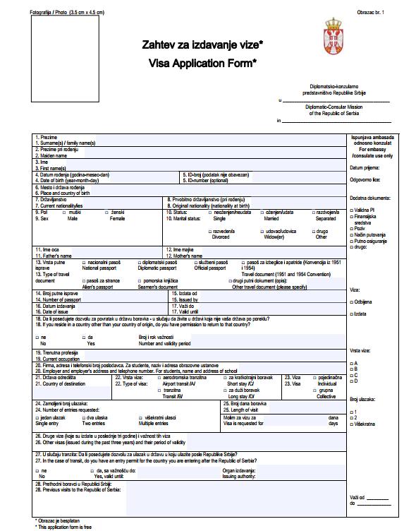 образец заполнения анкеты на визу в Сербию