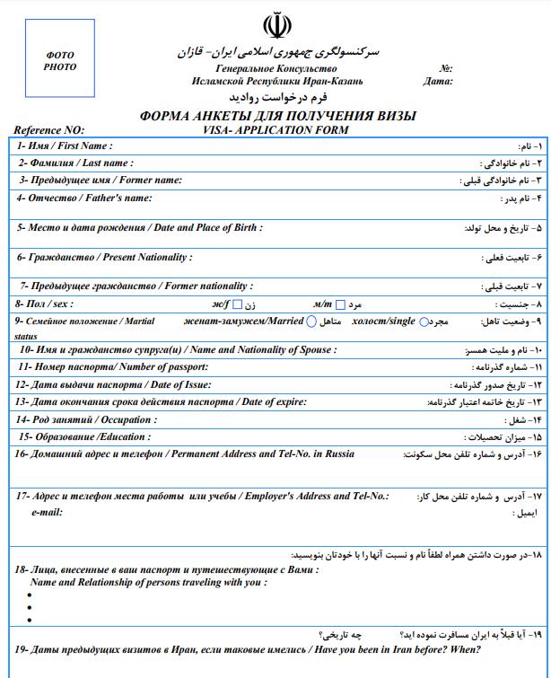 образец заполнения анкеты в Иран