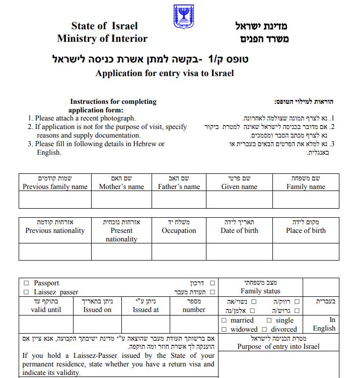 Анкета на визу в Израиль образец