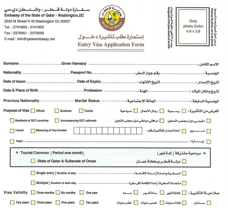 Анкета на визу в Катар