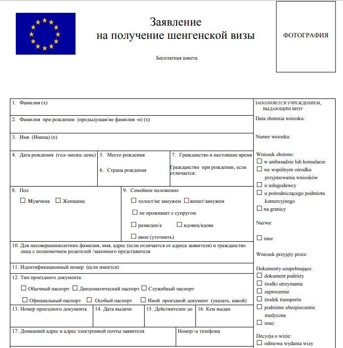 Анкета на визу в Польшу