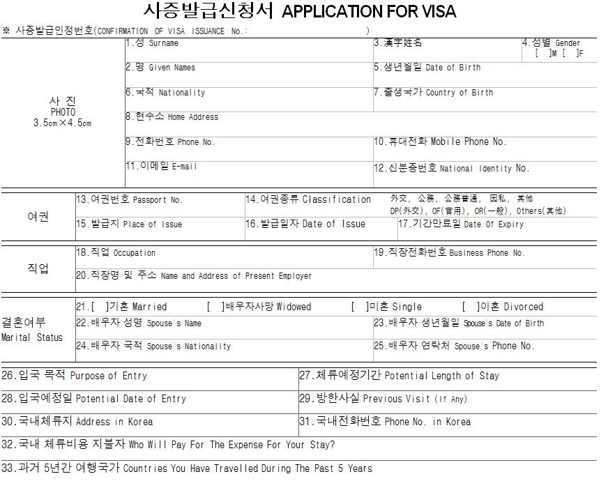 Анкета на визу в Корею