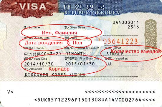Визы в Южную Корею / / Страны / Южная Корея