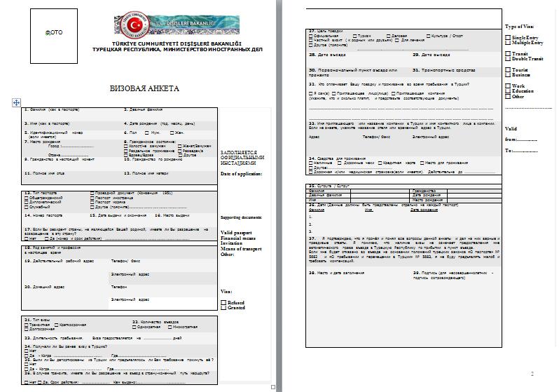 Анкета на визу в Турцию