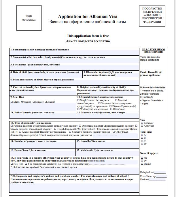 Образец анкеты для оформления визы в Албанию