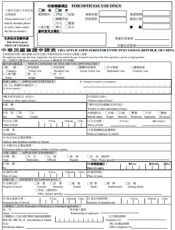 Образец анкеты для оформления визы в Тайвань