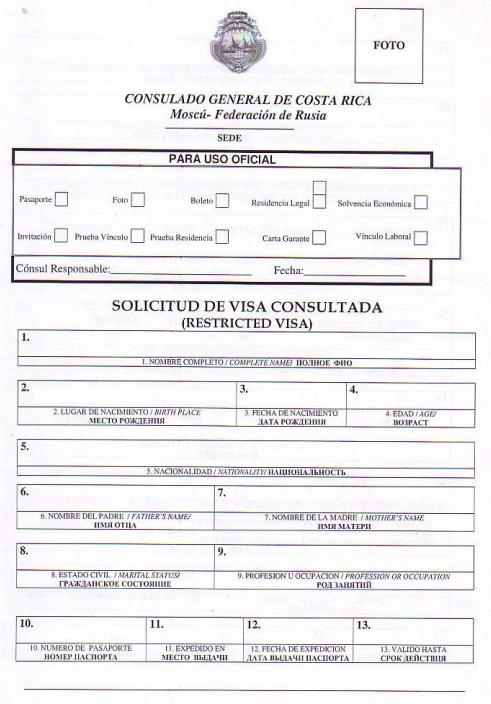 образец заполнения анкеты на визу в Коста-Рику