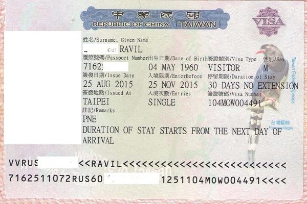 гостевая виза в Тайвань