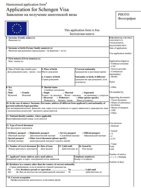 Образец заполнения анкеты на визу в Бельгию